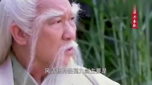 段誉若是遇上风清扬,谁会更厉害?乔峰早已透露答案!