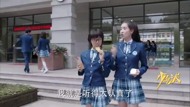 少年派:邓小琪真是个花痴,对三一说的话太肉麻了,哪有女神样了