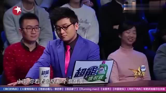 金星秀:梁宁金星坐一起太酷了,梁宁示意沈南:你坐这来!