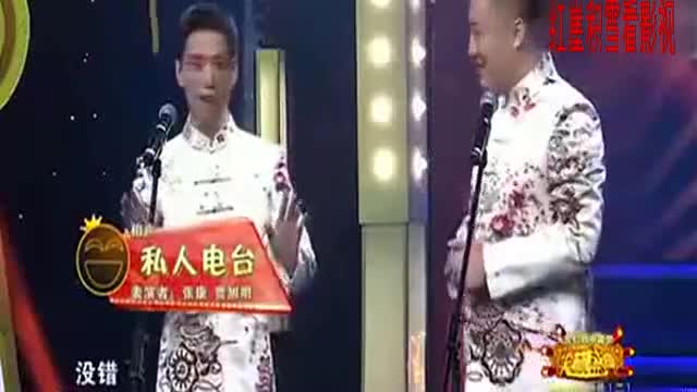 张康贾旭明相声《私人电台》