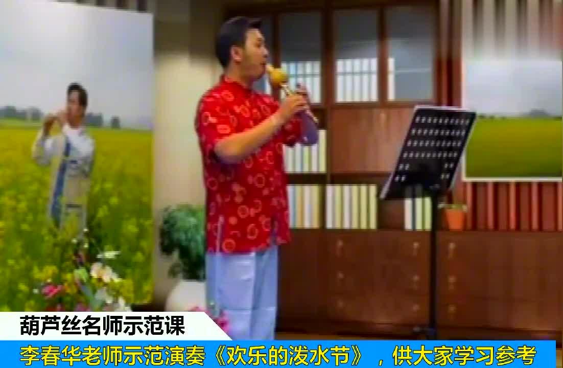 葫芦丝名师示范课:李春华老师演奏《欢乐的泼水节》