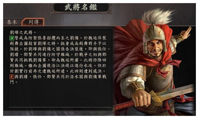 西川铁血悍将泠苞,献计决涪江之水淹刘备,可惜功亏一匮身死亡…