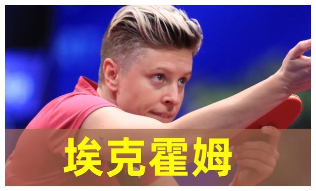 瑞典乒乓球金发怒女退役,最怕国乒这位美女,输过12岁的伊藤美诚