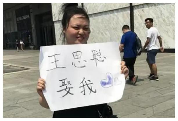 某女子举牌表白王思聪,看到真颜后,网友纷纷调侃道:必须在一起