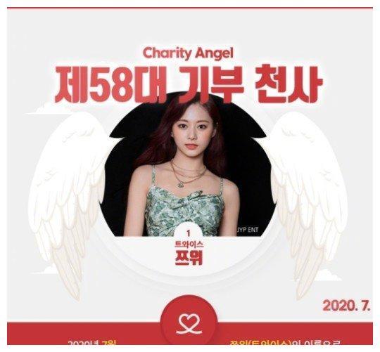 TWICE周子瑜、姜丹尼尔成为7月捐赠天使