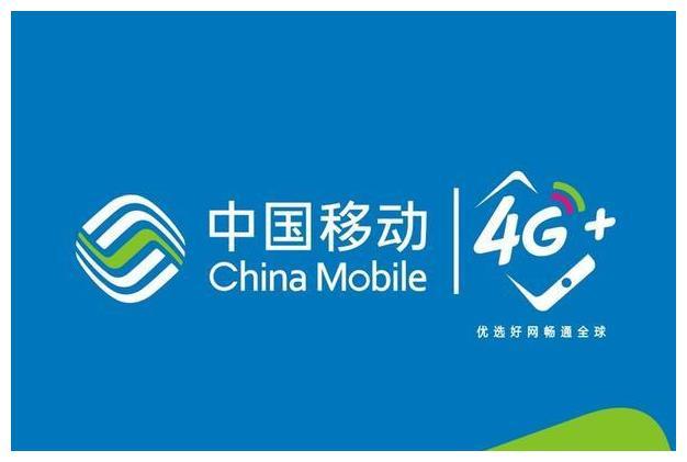 中国移动再次宣布,20周年推出五大特权,网友:后悔携号转网了
