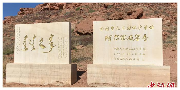 """内蒙古力争将阿尔寨石窟保护纳入国家""""十四五""""规划"""