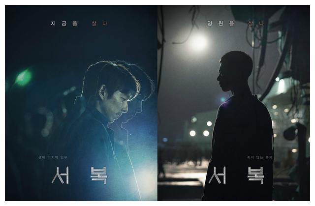 孔刘、朴宝剑新片《徐福》12月韩国上映,聚焦克隆人