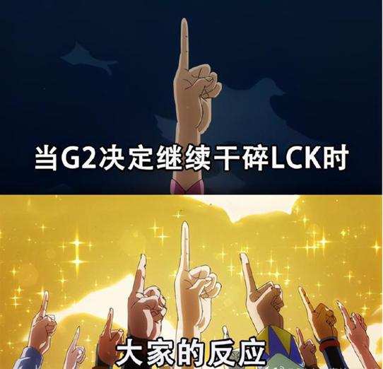 「热竞技」半决赛开战!G2准备干翻DWG , 能不能入党就看这次了