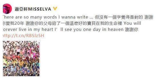 萧亚轩悼念去世歌迷:你永远活在我心中