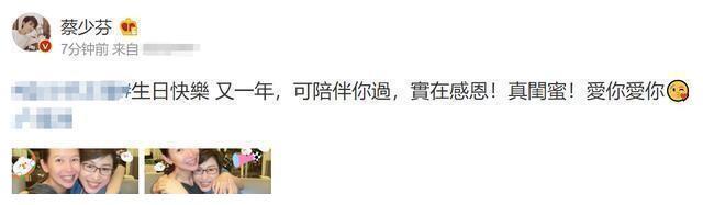 蔡少芬晒照为陈法蓉庆生,姐妹花素颜相拥,54岁被赞美若少女