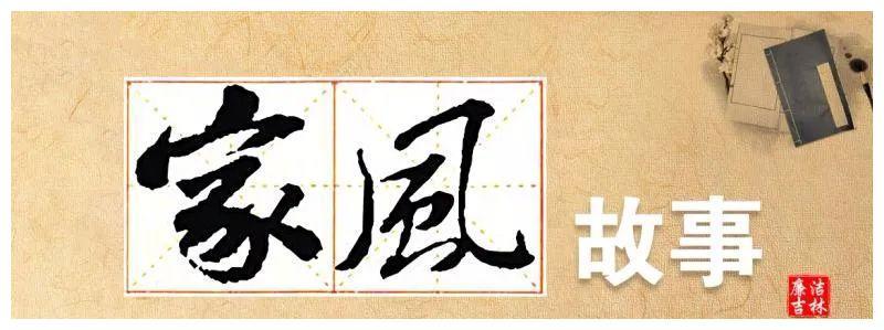 """家风故事   吴玉章:""""最主要的应该是爱和严相结合"""""""