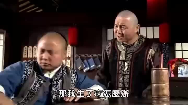 孟庆合找喜来乐挂牌坐诊,一个月三百两白银,喜来乐看都不看!