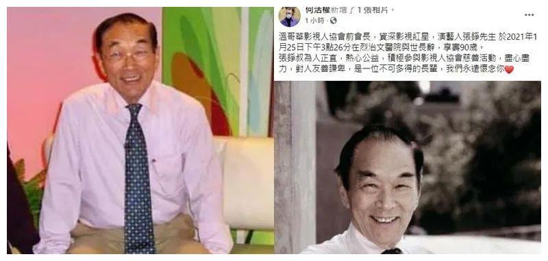 资深演员张铮与世长辞 享年90岁