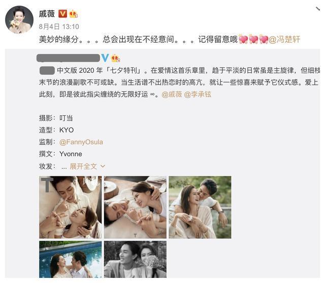 戚薇携李承铉拍七夕节大片,依偎在老公怀里,眼里尽是温柔