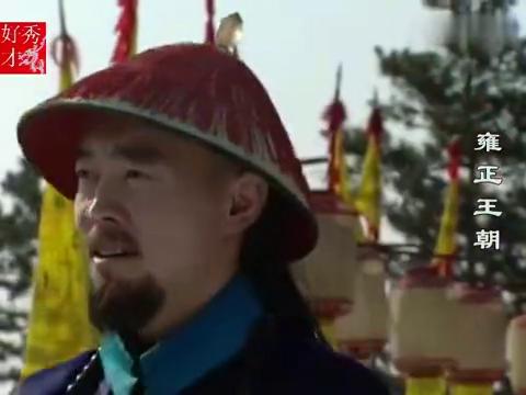 雍剧:四爷回京,大家先给他挖坑,又给他摆酒接待
