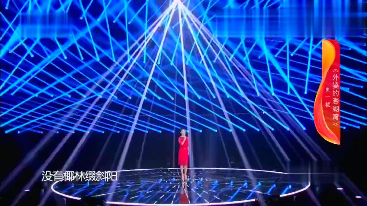 《外婆的澎湖湾》 演唱者刘一祯