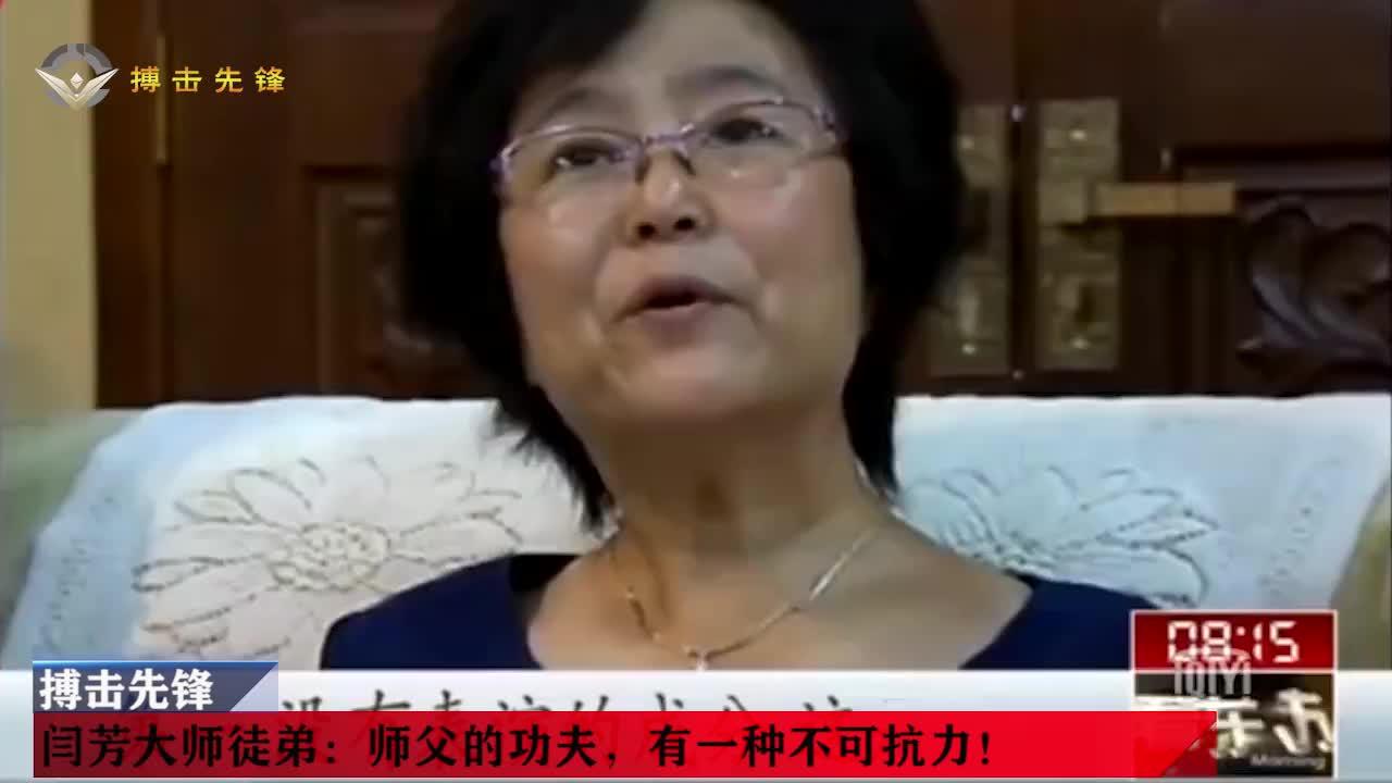 太极闫芳展示太极功夫,徒弟:师父的功夫有一种不可抗力!