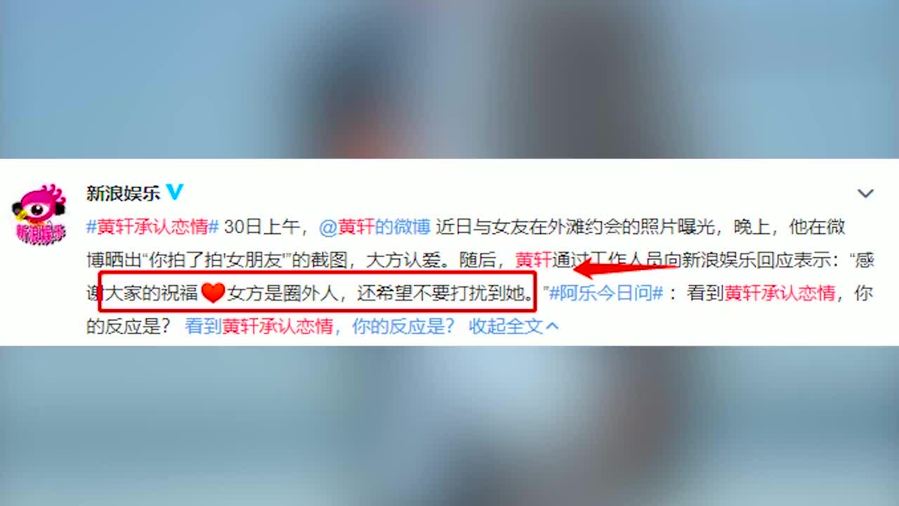 黄轩承认恋情,网友纷纷表示:官宣方式跟上了时代潮流