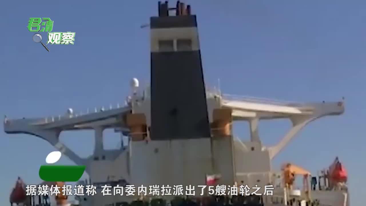 无视美国强硬警告,伊朗又一艘油轮开赴拉美,运载大量关键设备
