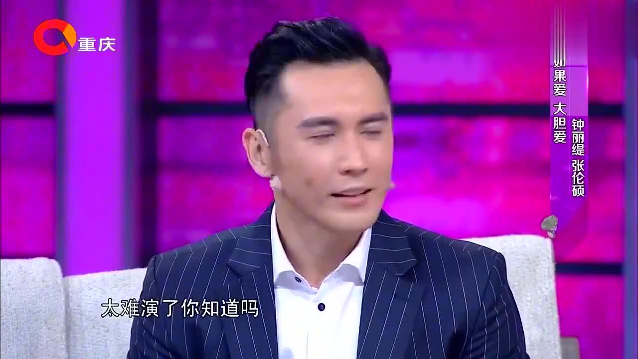 钟丽缇和张伦硕因参加节目来电,她哭了,我就有感觉了