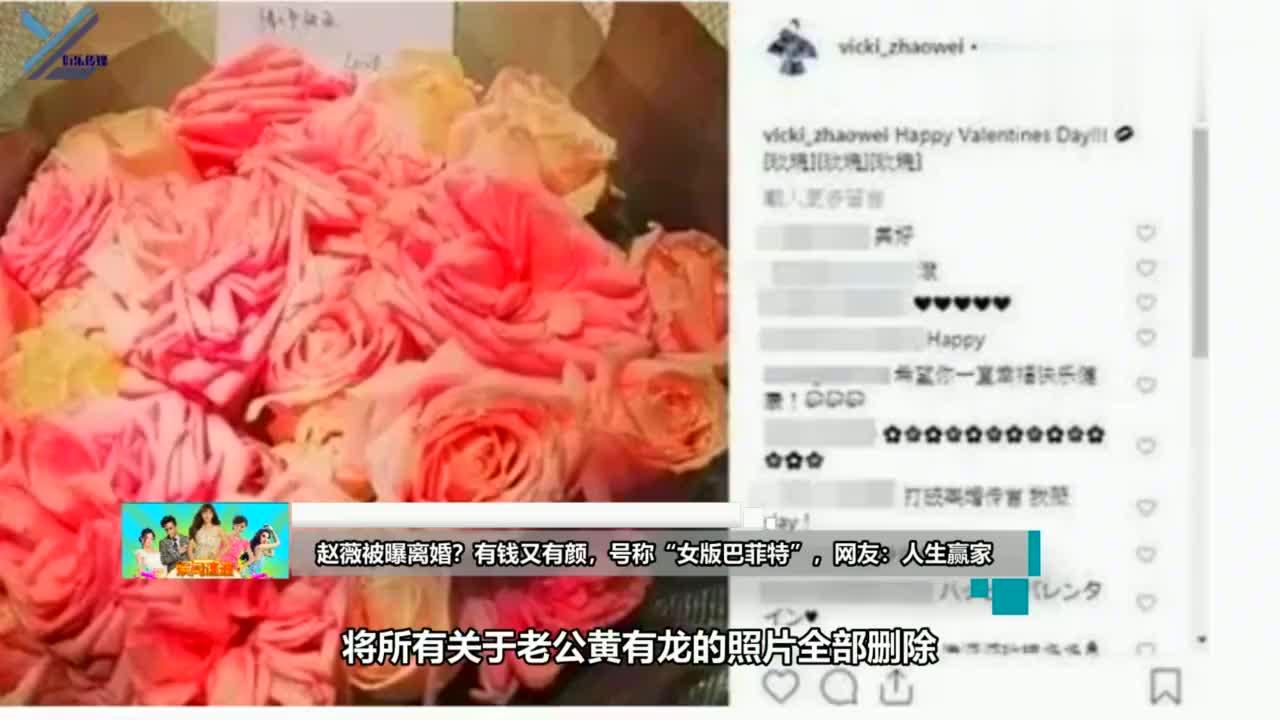 """赵薇被曝离婚?有钱又有颜,号称""""女版巴菲特"""",网友:人生赢家"""