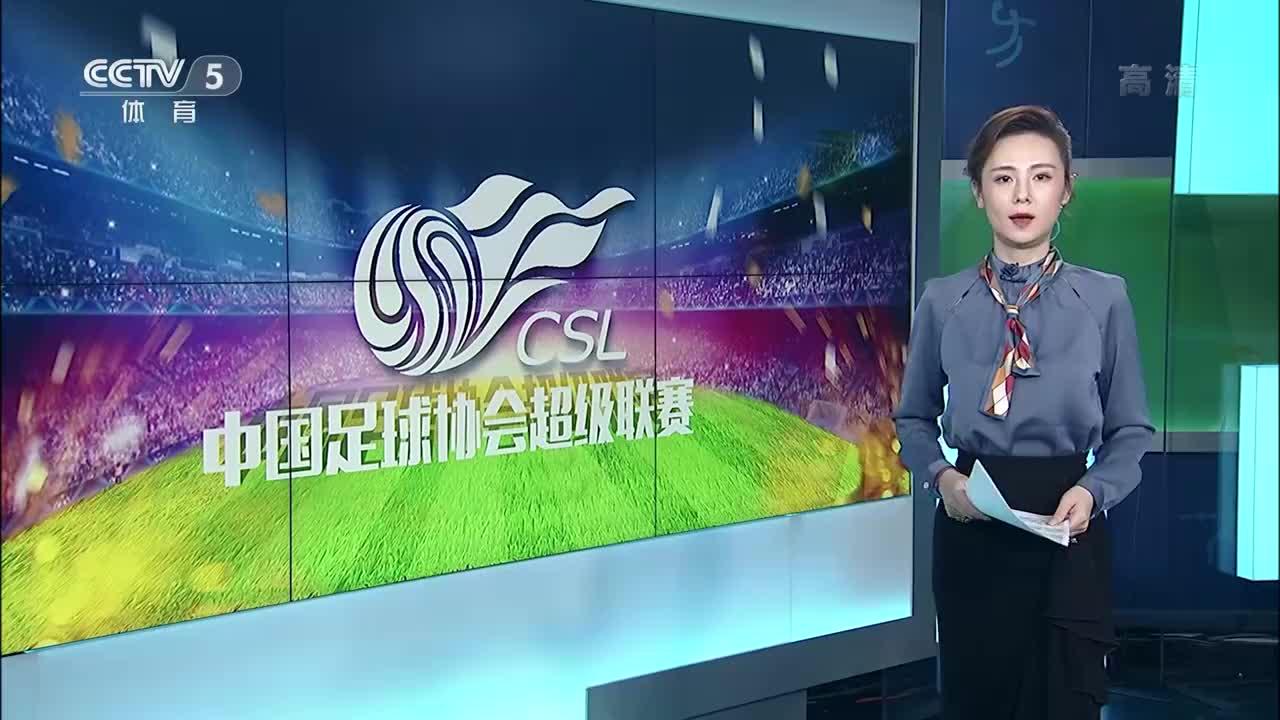 中超快讯:2020中国足球协会超级联赛(第二轮)赛程央视网