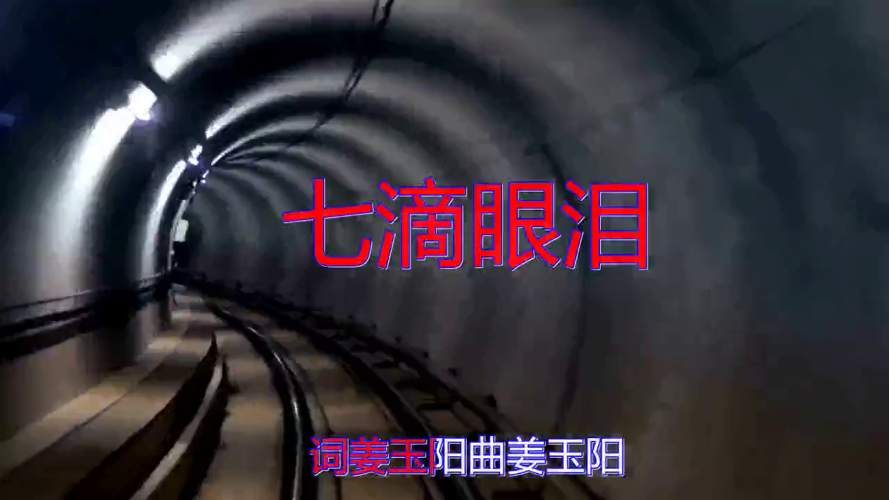 姜玉阳的一首《七滴眼泪》,无数个回忆被唤醒了!