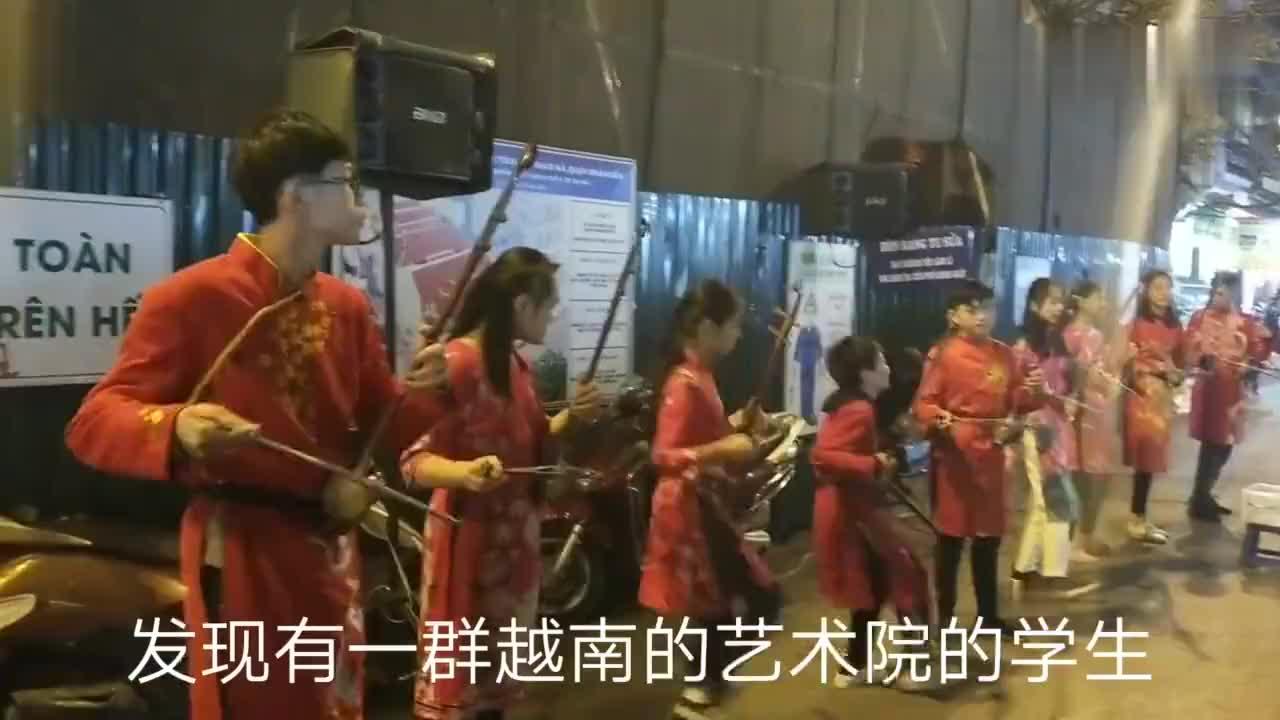 越南街头遇见一群越南学生,拉中国二胡卖艺,游客纷纷重金打赏