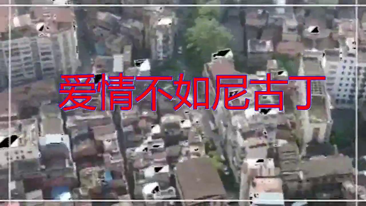 DJ何鹏、马健涛的一首《爱情不如尼古丁》,超级好听,真好听