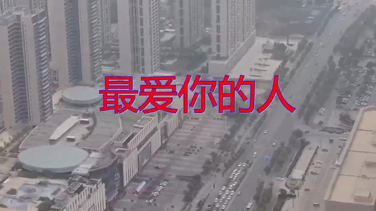 DJ何鹏、智涛的《最爱你的人》,宛转悠扬,朗如珠玉