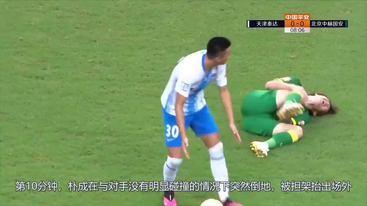 朴成伤退张稀哲进球成国安队史射手王 3次争议判罚改变比赛走向