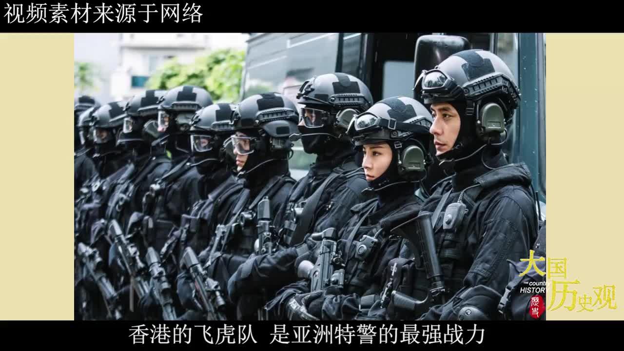 亚洲特警最强战力:成立40年无一败绩,香港飞虎队实力到底多强?