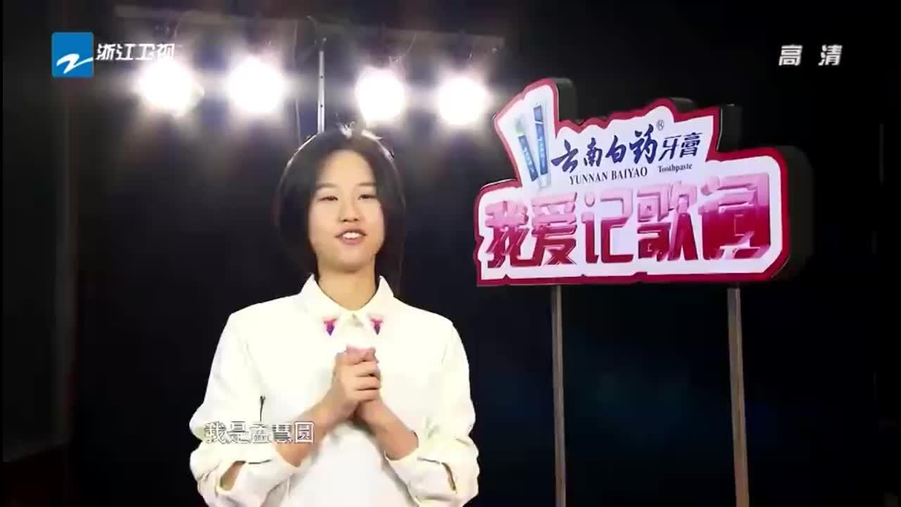 我爱记歌词:可爱女孩孟慧圆,多才多艺,吉他弹唱很好听!