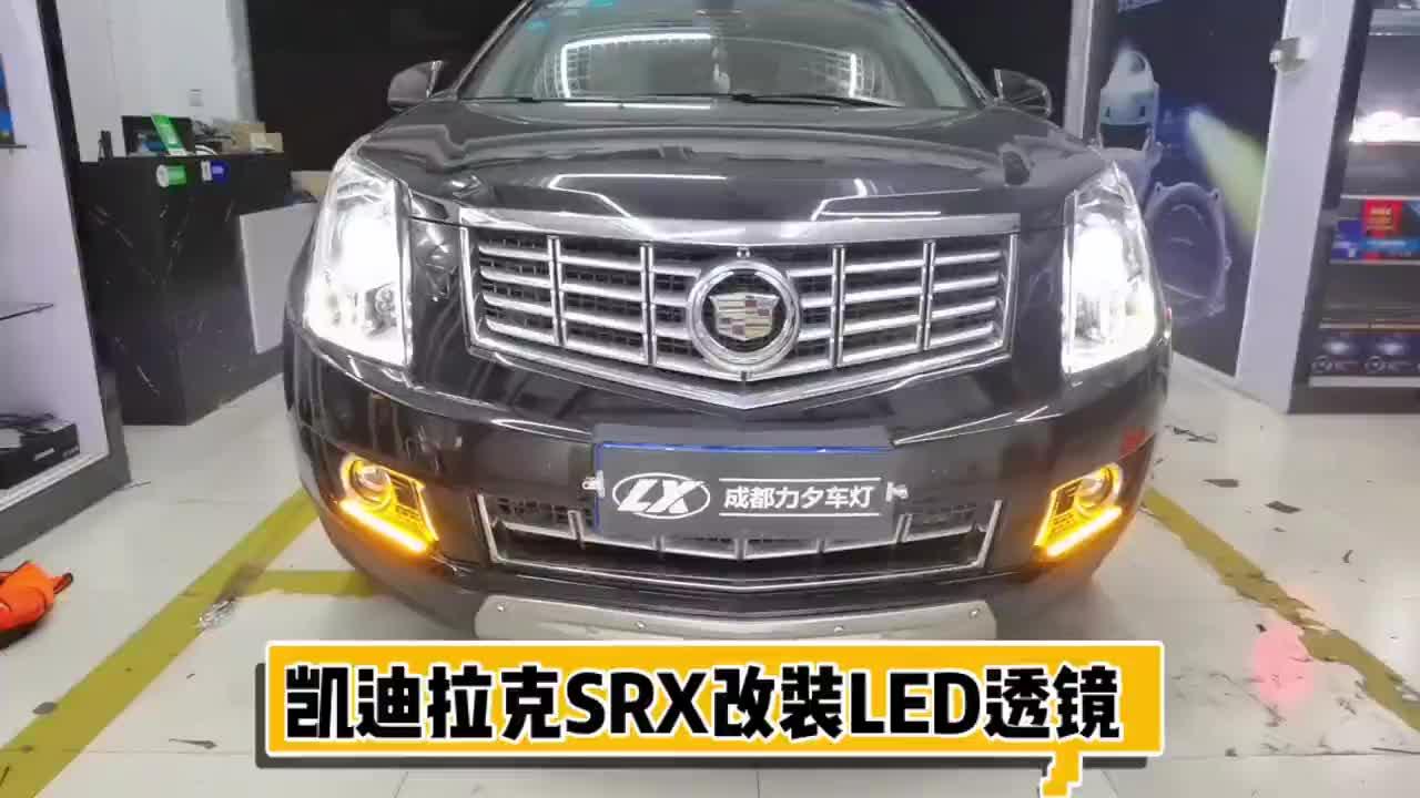 视频:成都凯迪拉克SRX改装LED大灯 升级LED四透镜远光炮