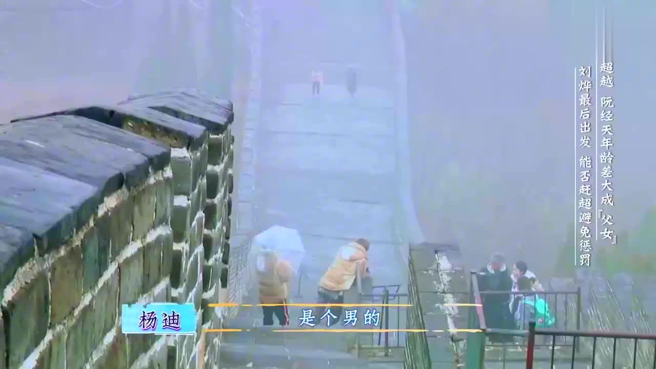 真人秀:沈南难难难!长城台阶对他太不友好,腿短够不着!
