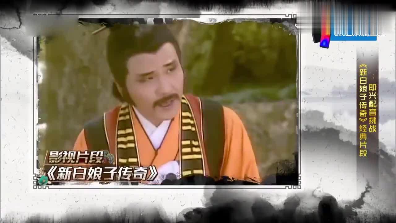 """沈腾王源配音""""新白娘子传奇"""",被腾哥演成了喜剧,惹韩雪笑疯!"""