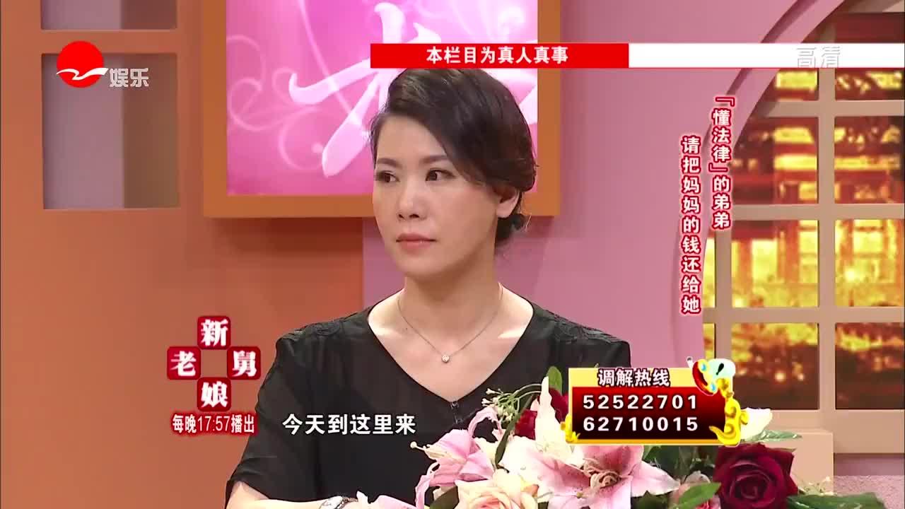 老娘舅:母亲生活不能自理,动迁款却被儿女分走