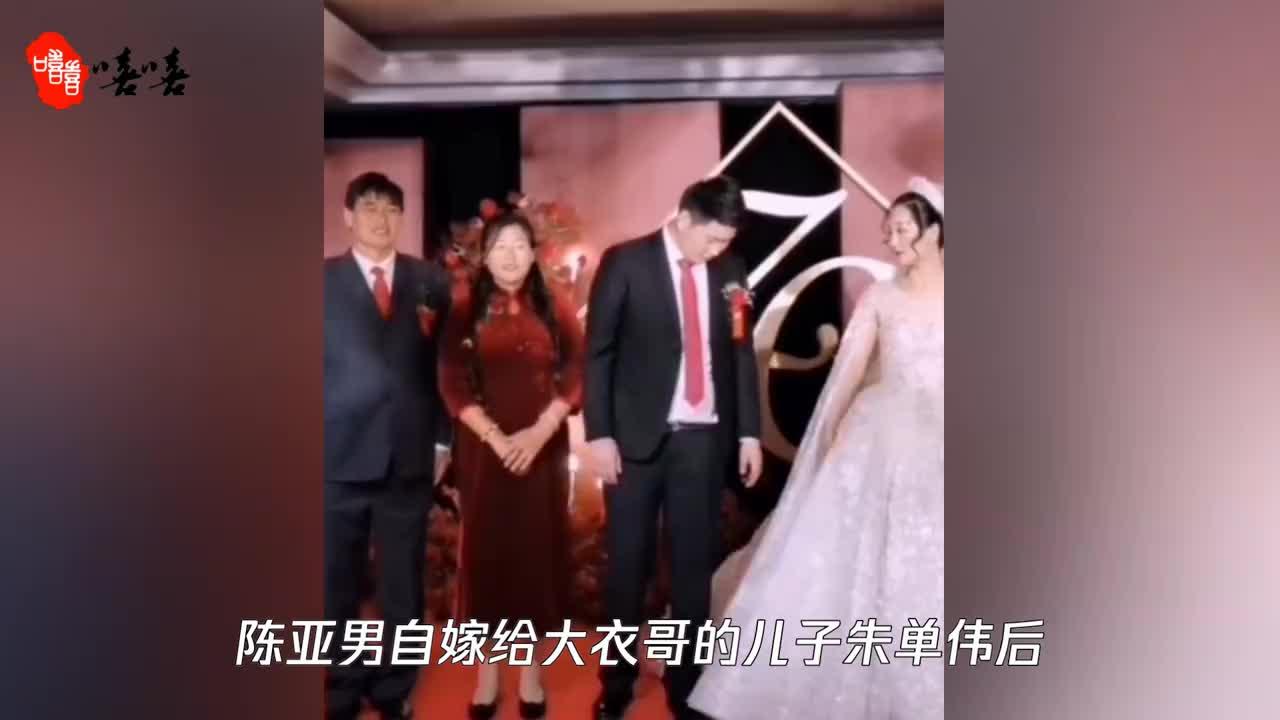 大衣哥儿媳陈亚男婚后12天,删除和老公同框视频