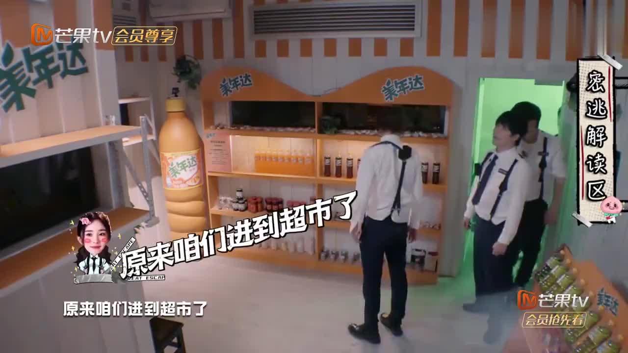 密逃:杨幂到底有多能哭?听这一番话,导演组当场笑喷!