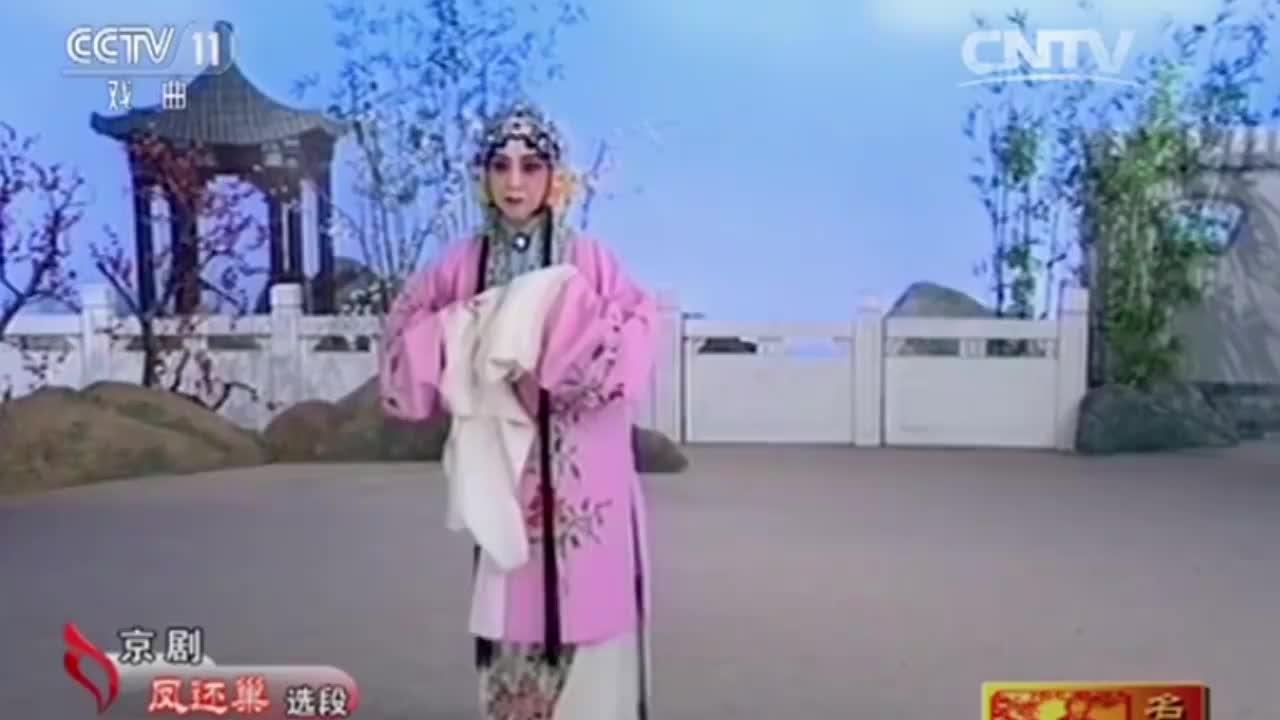 京剧《凤还巢》精彩选段,不愧是京剧名角,一句一个赞!