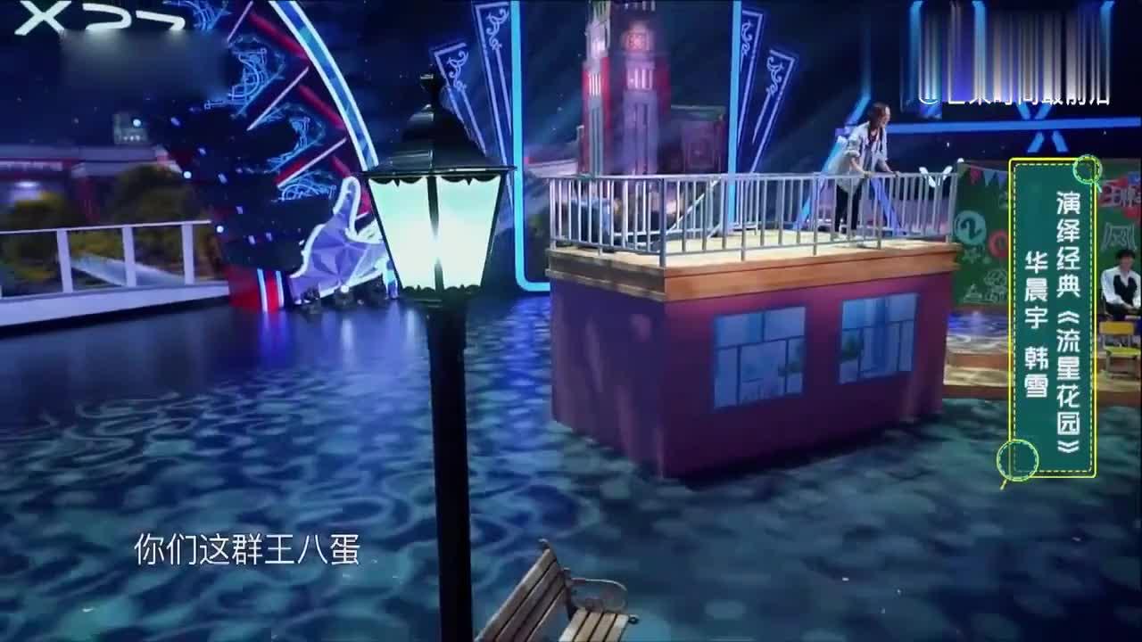 王牌:华晨宇爆笑演绎花泽类,现场情撩韩雪,全场高呼在一起!