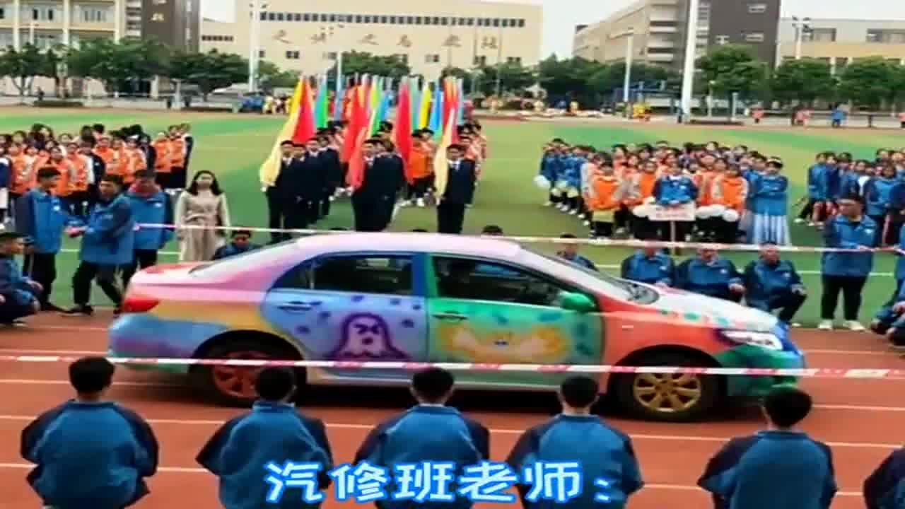 艺体节上最豪方队出场,直接开小车出阵。