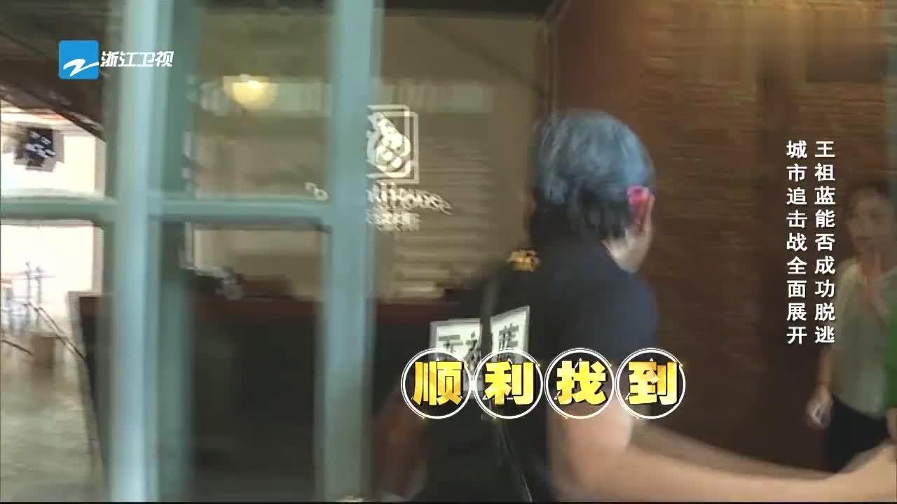 王祖蓝看着拼图里的人有点眼熟,竟是自己老婆,节目组太会玩