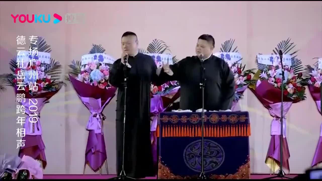 德云社广州站岳云鹏模仿孙越媳妇献唱自由飞翔全场爆笑