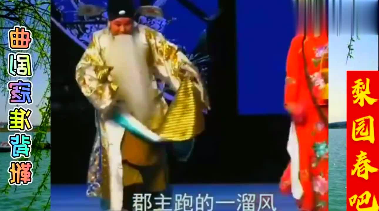 曲剧:寇准背靴选段,由郑庆恩,张晓红两位老师演唱!