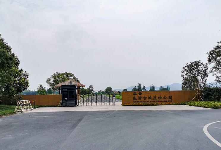 开业一年多的世界遗产良渚古城遗址现在什么样?毕业旅行就来这