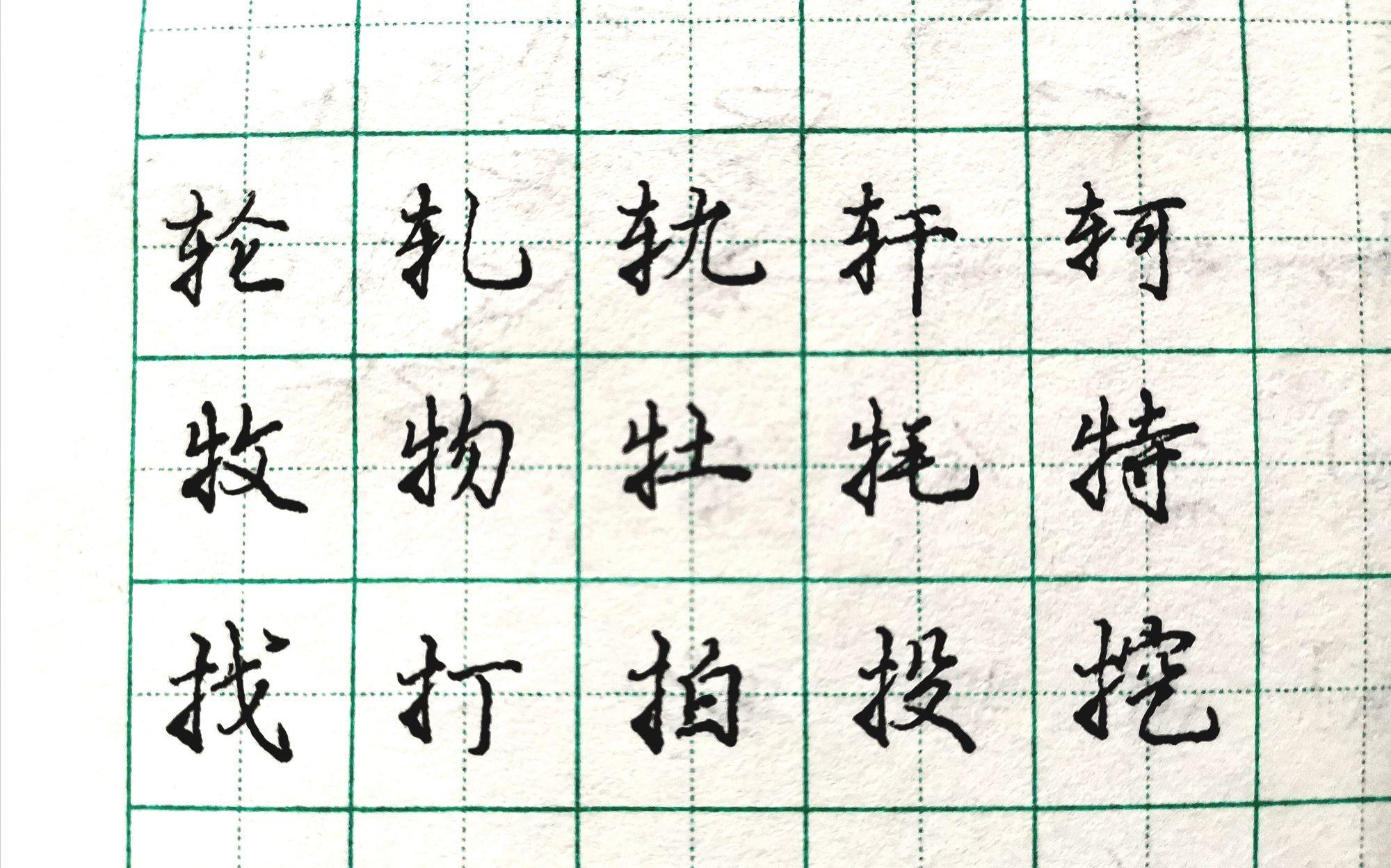 硬笔书法练字:普通中性笔书写的效果不比昂贵的进口钢笔的效果差