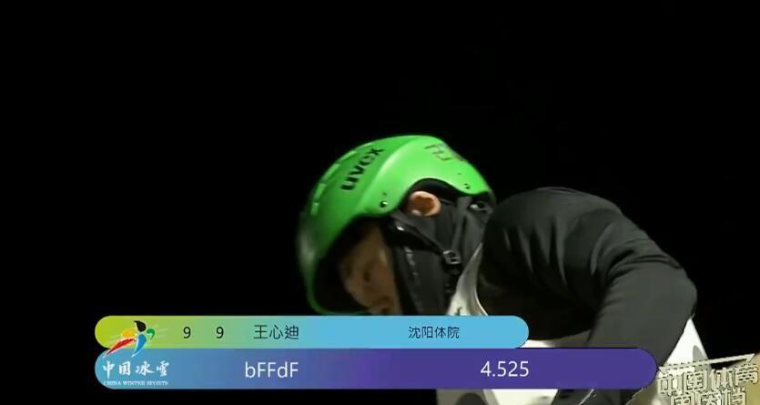 2020国家集训队自由滑雪空中技巧、水池赛王心迪一跳拿到125.80分