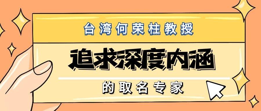 台湾何荣柱取名究竟好在哪里!